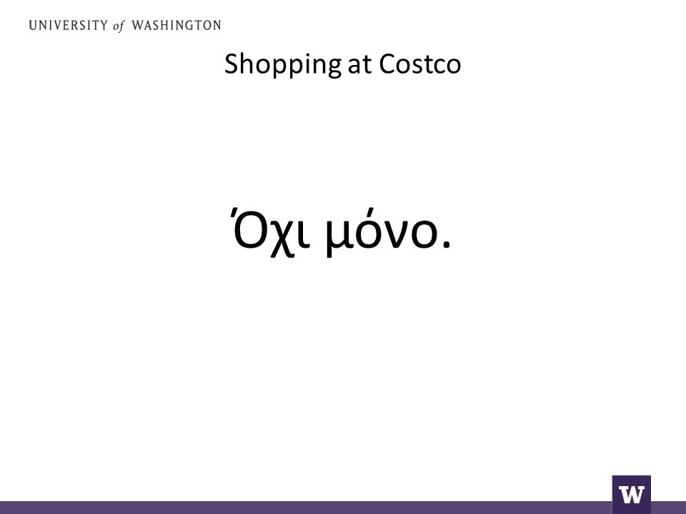 Shopping at Costco Όχι μόνο.