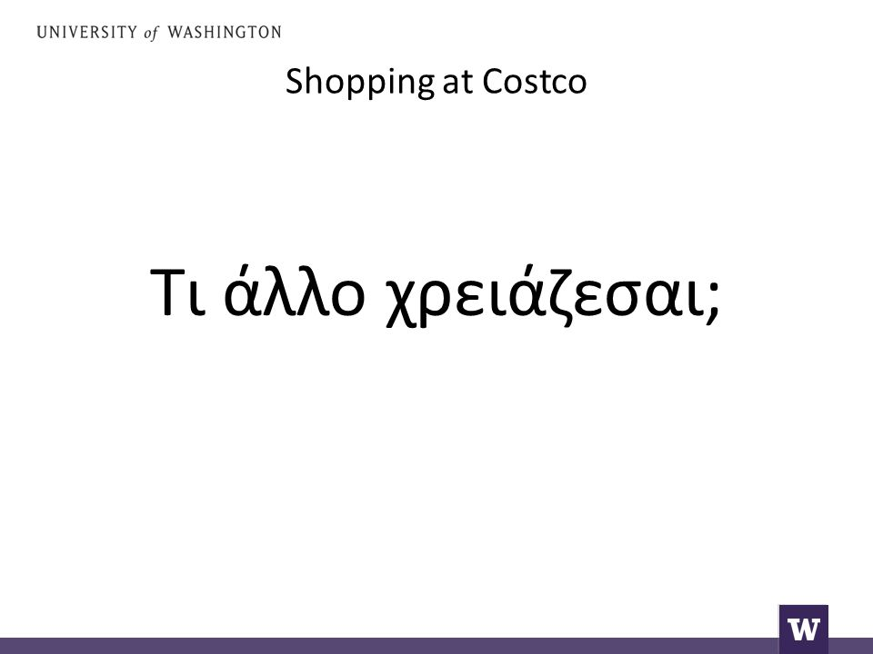 Shopping at Costco Τι άλλο χρειάζεσαι;