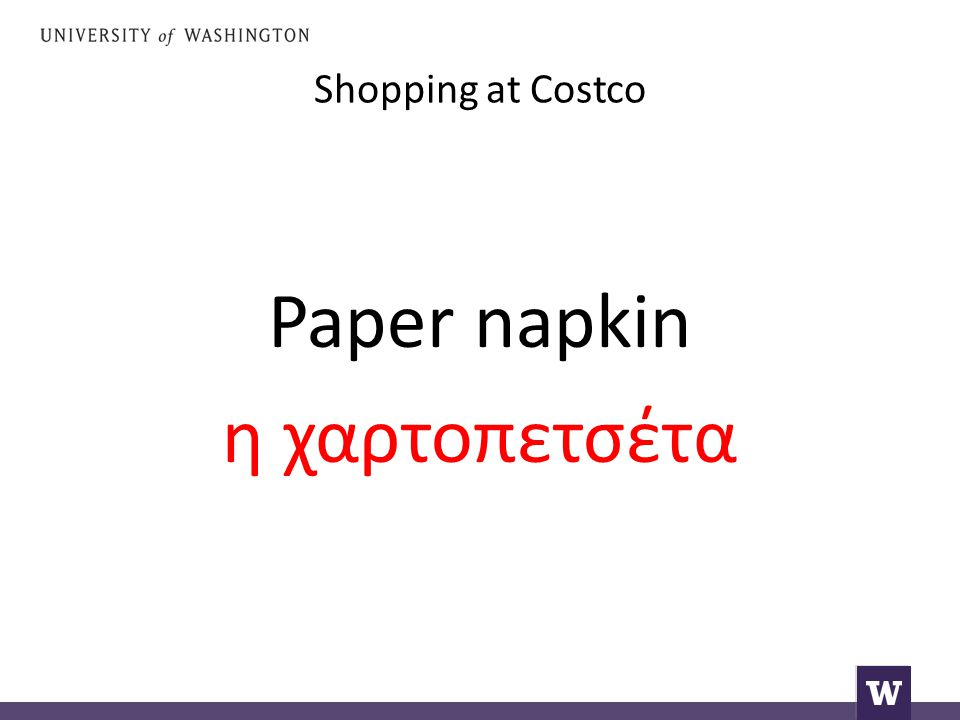 Shopping at Costco Paper napkin η χαρτοπετσέτα