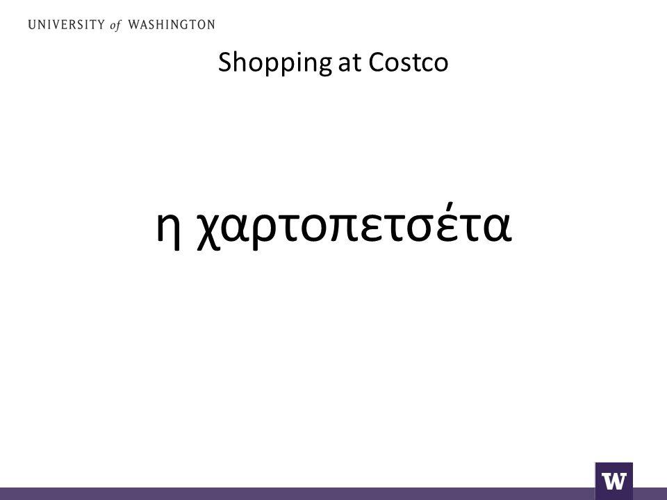 Shopping at Costco Say: I need paper napkins