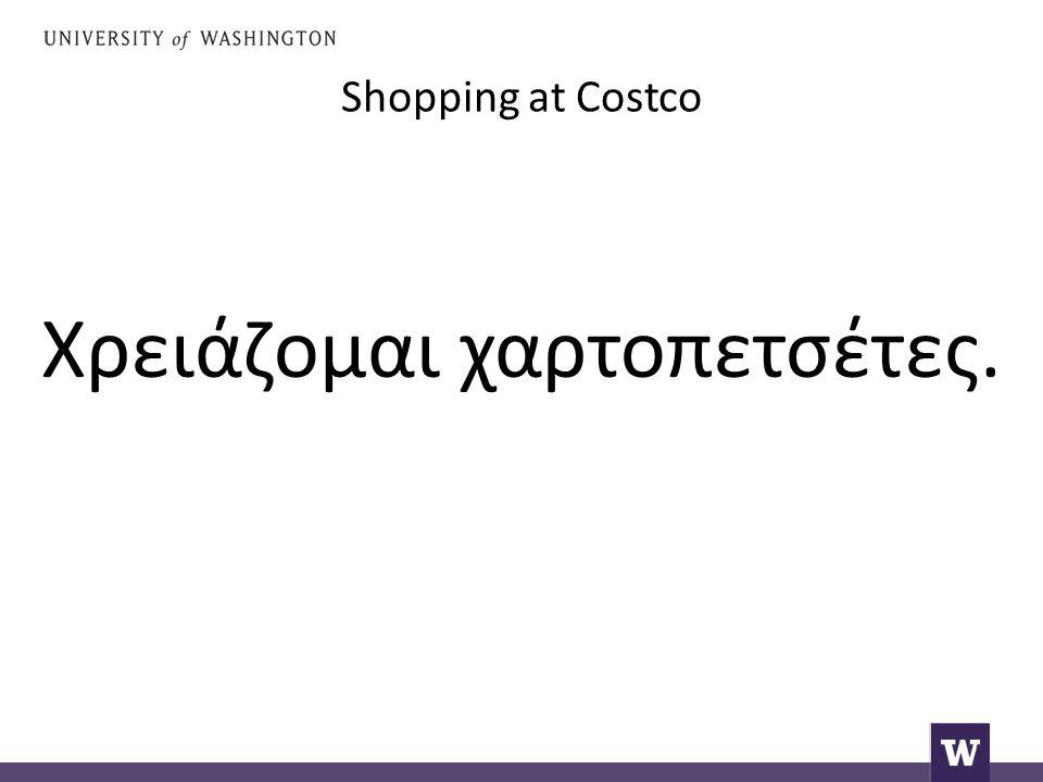 Shopping at Costco Χρειάζομαι χαρτοπετσέτες.