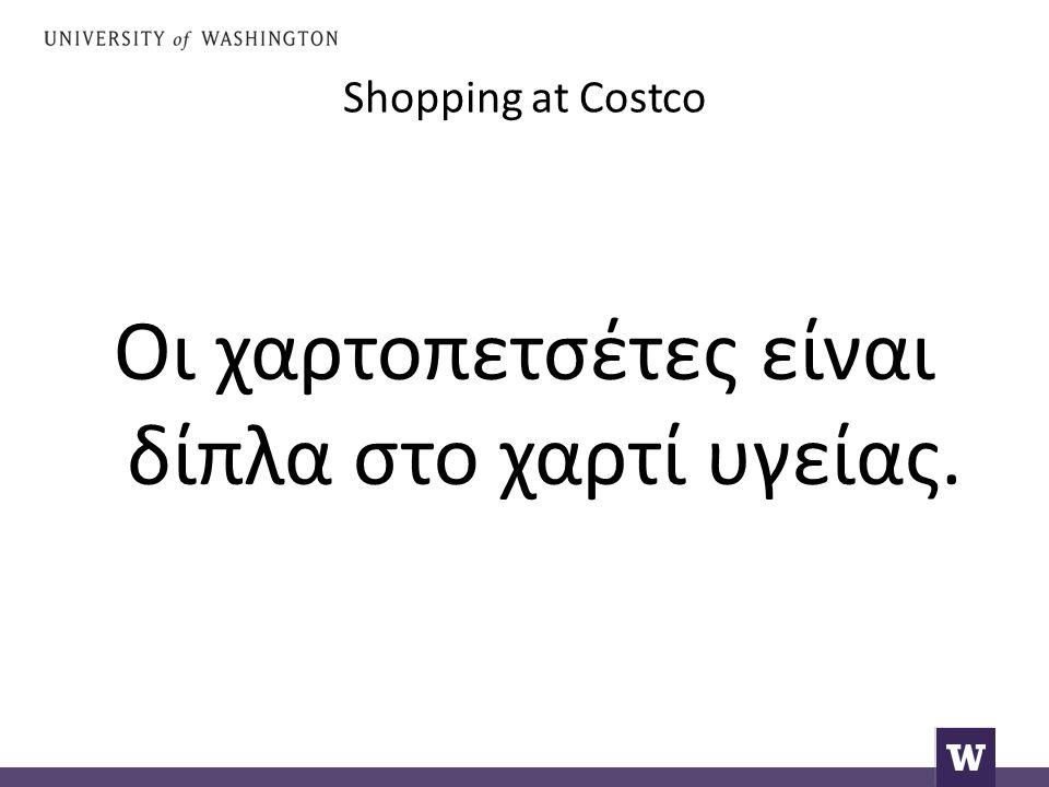 Shopping at Costco Οι χαρτοπετσέτες είναι δίπλα στο χαρτί υγείας.