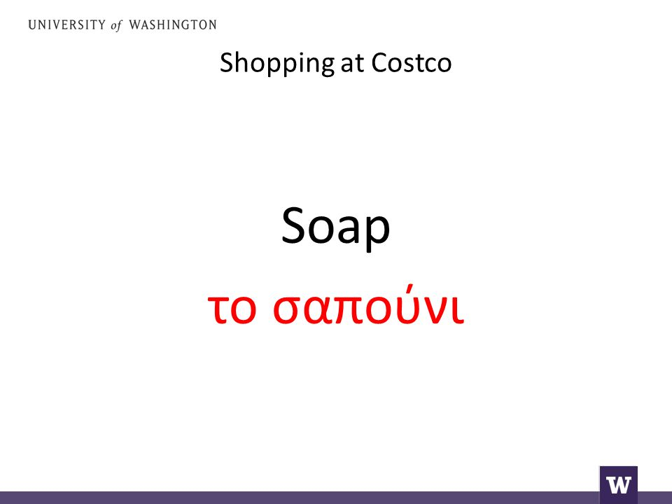 Shopping at Costco Soap το σαπούνι