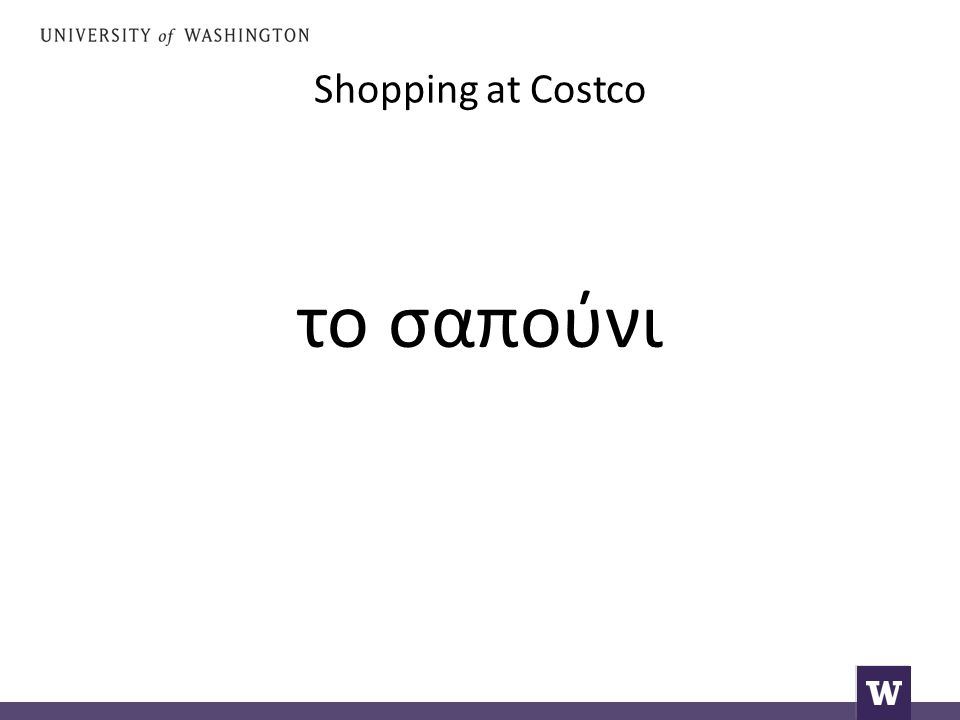 Shopping at Costco το σαπούνι