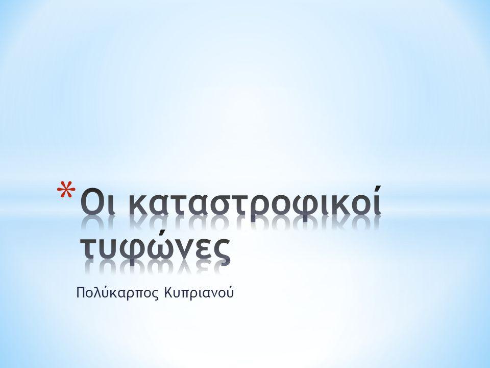 Πολύκαρπος Κυπριανού