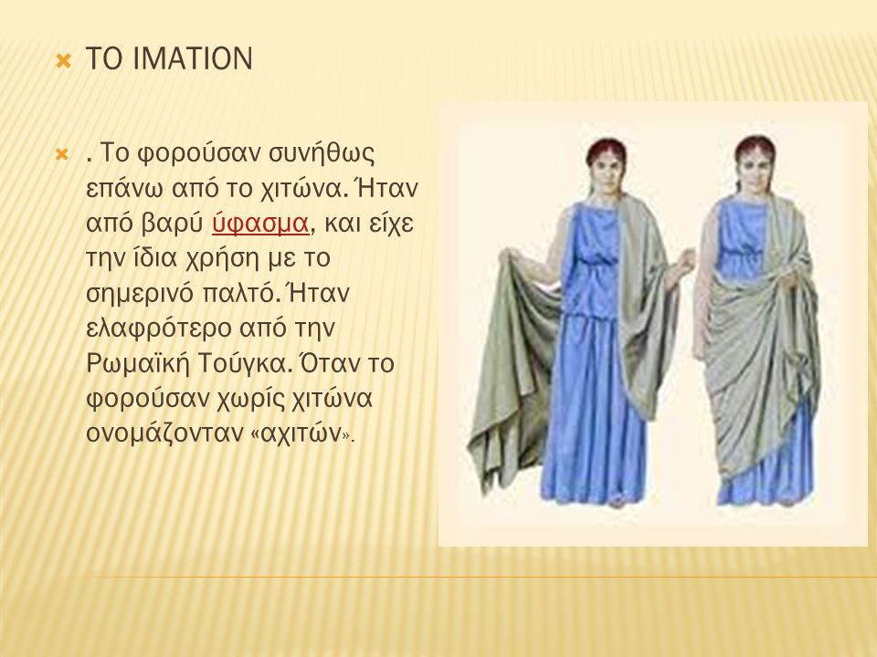 Αν και δεν έχει διατηρηθεί κάποιο ρούχο μέχρι τις μέρες μας, αντλούμε πληροφορίες από άλλα ευρήματα όπως αγάλματα, αγγεία και άλλες καλλιτεχνικές απει
