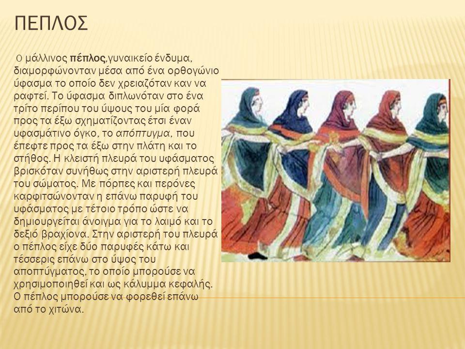ΠΕΠΛΟΣ Ο μάλλινος πέπλος,γυναικείο ένδυμα, διαμορφώνονταν μέσα από ένα ορθογώνιο ύφασμα το οποίο δεν χρειαζόταν καν να ραφτεί.