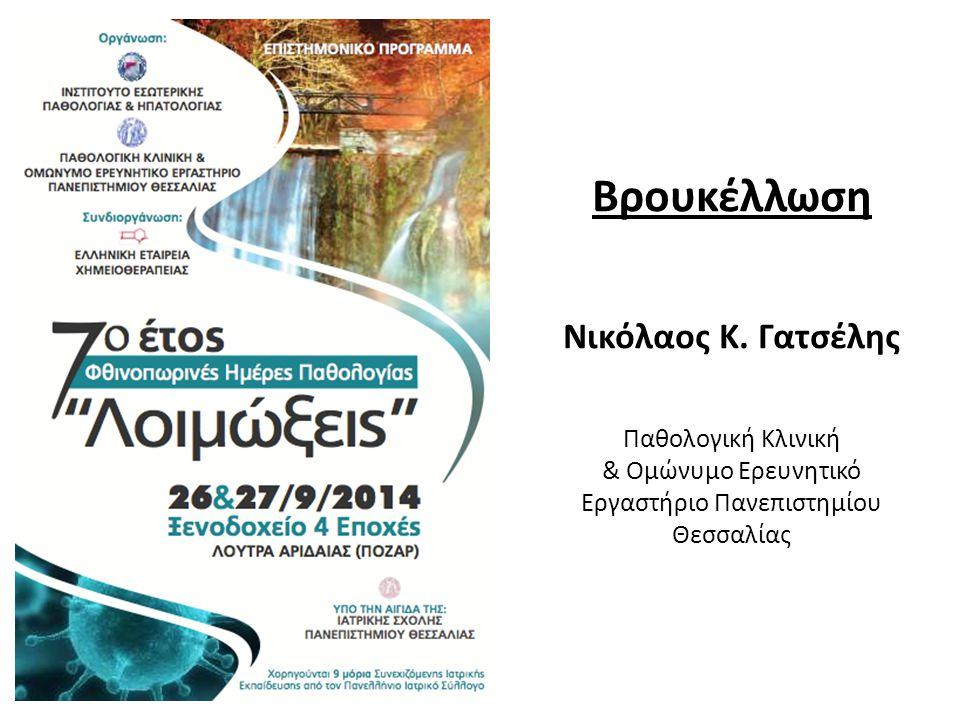 Βρουκέλλωση Νικόλαος Κ. Γατσέλης Παθολογική Κλινική & Ομώνυμο Ερευνητικό Εργαστήριο Πανεπιστημίου Θεσσαλίας