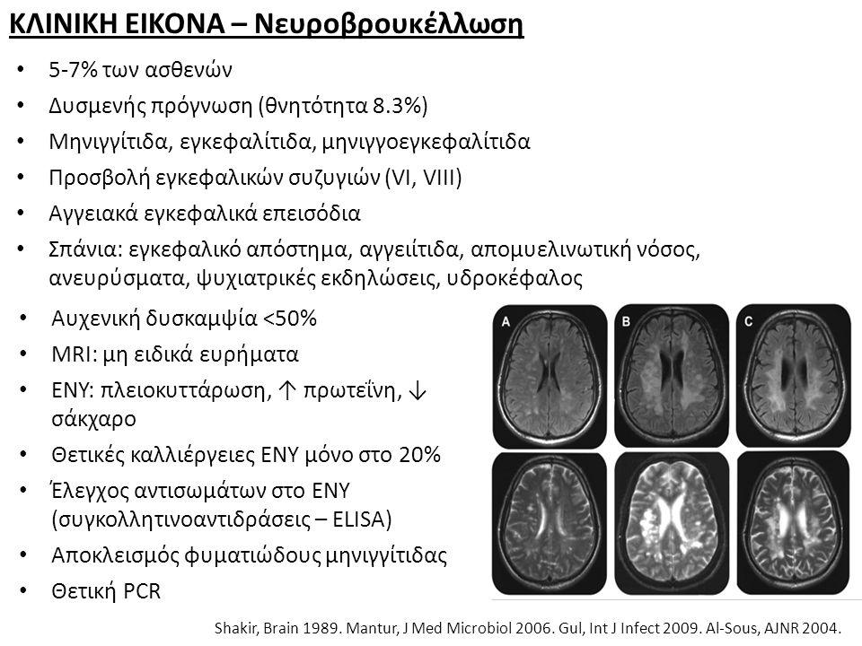 ΚΛΙΝΙΚΗ ΕΙΚΟΝΑ – Νευροβρουκέλλωση Shakir, Brain 1989. Mantur, J Med Microbiol 2006. Gul, Int J Infect 2009. Al-Sous, AJNR 2004. Αυχενική δυσκαμψία <50