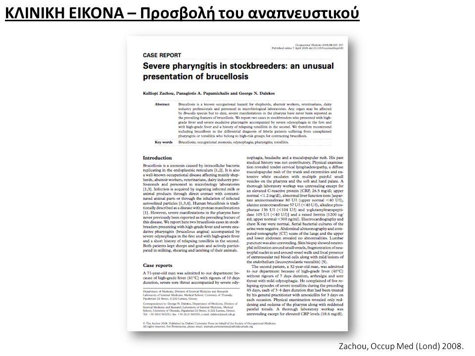 ΚΛΙΝΙΚΗ ΕΙΚΟΝΑ – Προσβολή του αναπνευστικού Zachou, Occup Med (Lond) 2008.