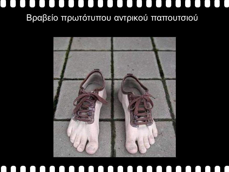 Βραβείο πρωτότυπου γυναικείου παπουτσιού
