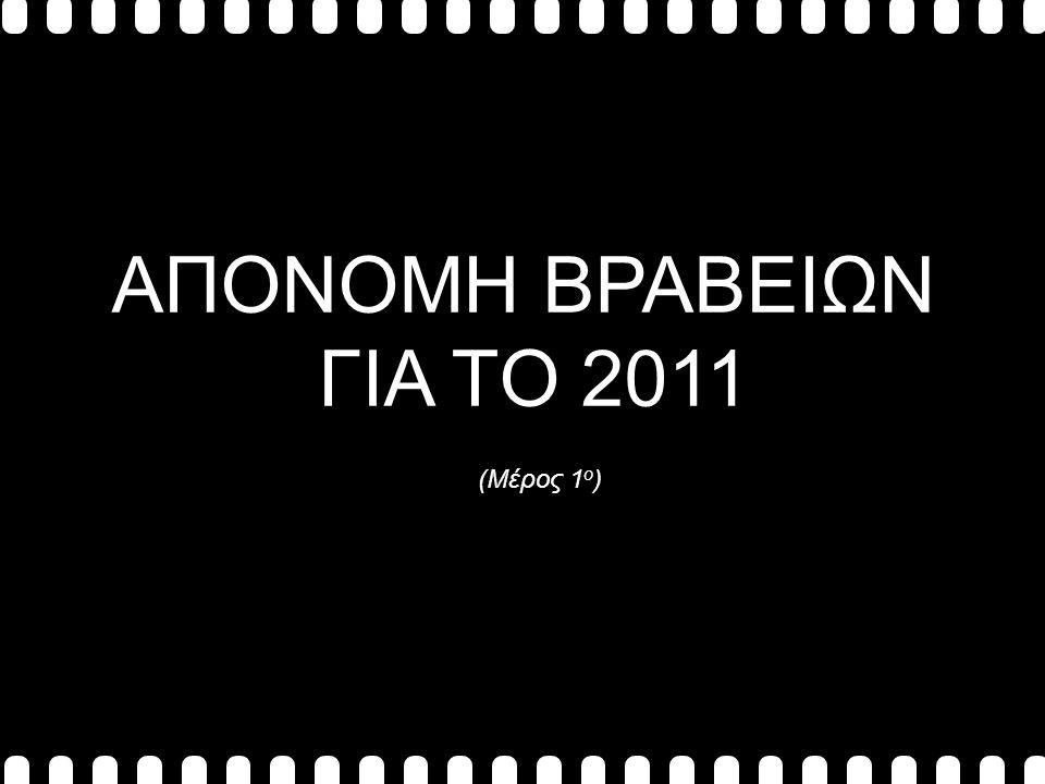 ΑΠΟΝΟΜΗ ΒΡΑΒΕΙΩΝ ΓΙΑ ΤΟ 2011 (Μέρος 1 ο )