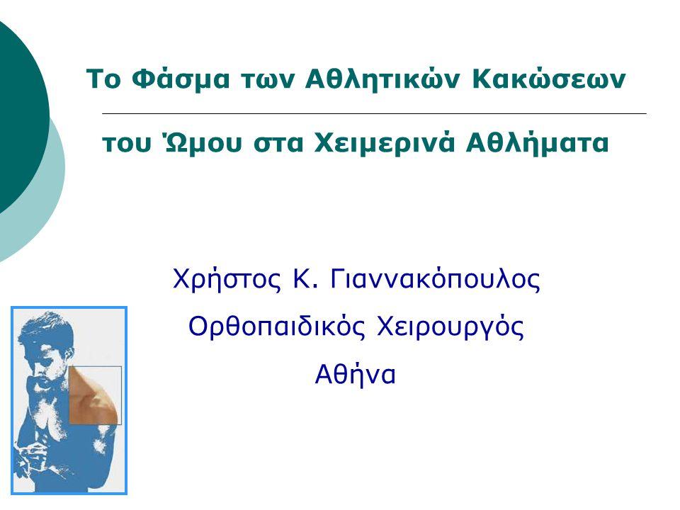 Το Φάσμα των Αθλητικών Κακώσεων του Ώμου στα Χειμερινά Αθλήματα Χρήστος Κ. Γιαννακόπουλος Ορθοπαιδικός Χειρουργός Αθήνα