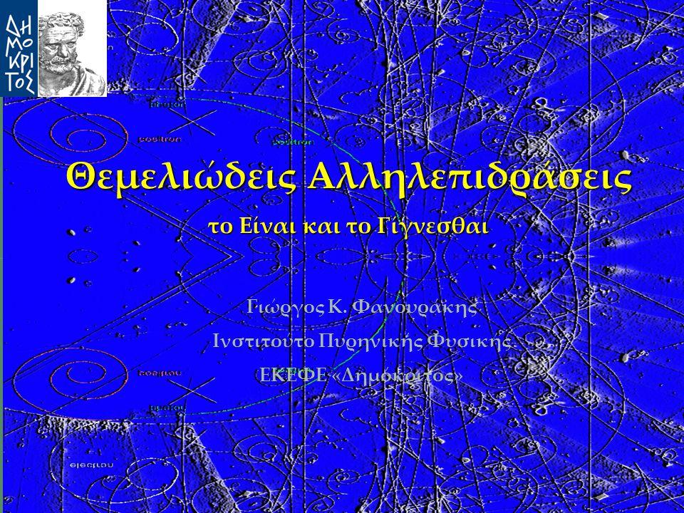 Θερινό Σχολείο Φυσικής στην Εκπαίδευση– Πάτρα 30 Ιουνίου 2010 Γ. Κ. Φανουράκης Γιώργος Κ. Φανουράκης Ινστιτούτο Πυρηνικής Φυσικής ΕΚΕΦΕ «Δημόκριτος» Θ