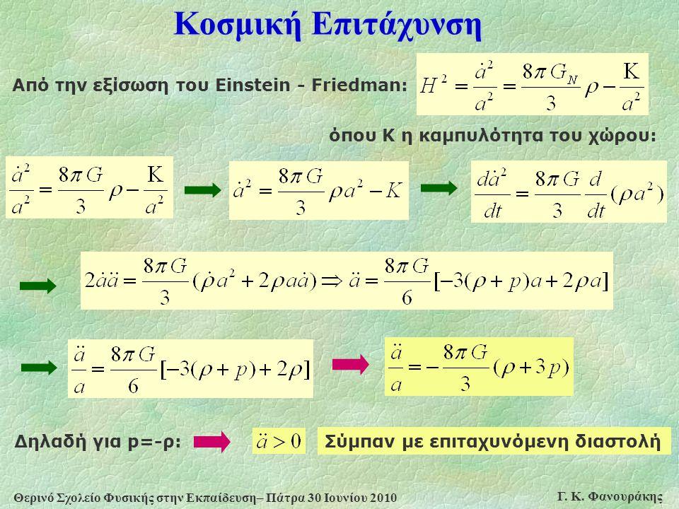 Θερινό Σχολείο Φυσικής στην Εκπαίδευση– Πάτρα 30 Ιουνίου 2010 Γ. Κ. Φανουράκης Κοσμική Επιτάχυνση Δηλαδή για p=-ρ:Σύμπαν με επιταχυνόμενη διαστολή Από