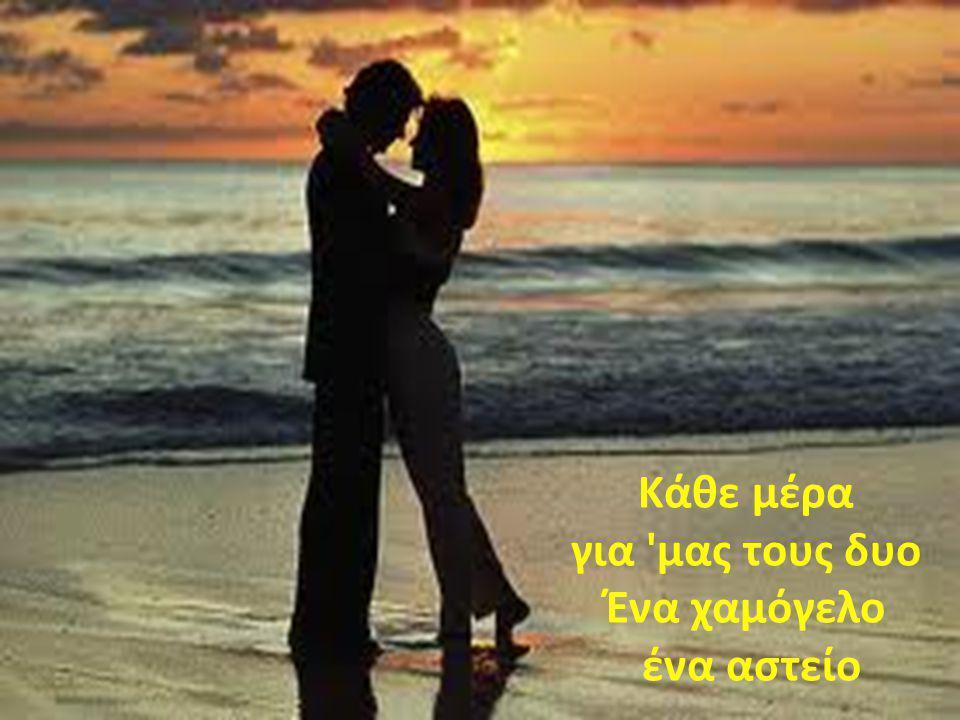 Είσαι ότι έψαχνα να βρω Κάθε ελπίδα που είχα να ερωτευτώ Δώσ μου το χέρι σου και νιώσε τον χτύπο του σε θέλω, σ αγαπώ