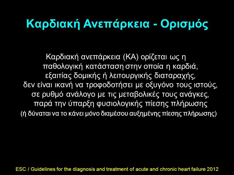 Καρδιακή Ανεπάρκεια - Ορισμός Καρδιακή ανεπάρκεια (ΚΑ) ορίζεται ως η παθολογική κατάσταση στην οποία η καρδιά, εξαιτίας δομικής ή λειτουργικής διαταρα