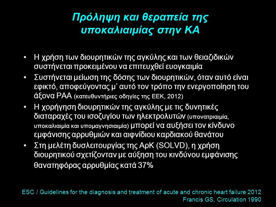Η χρήση των διουρητικών της αγκύλης και των θειαζιδικών συστήνεται προκειμένου να επιτευχθεί ευογκαιμία Συστήνεται μείωση της δόσης των διουρητικών, ό