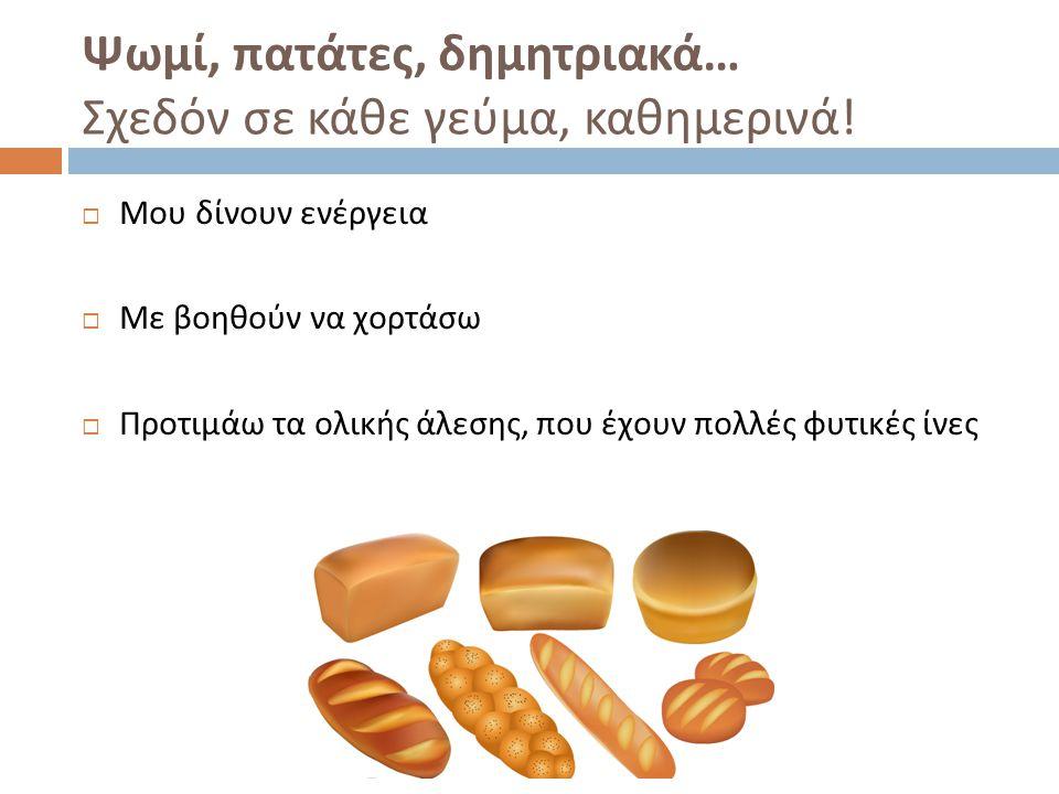Ψωμί, πατάτες, δημητριακά … Σχεδόν σε κάθε γεύμα, καθημερινά .