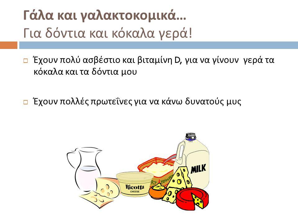 Γάλα και γαλακτοκομικά … Για δόντια και κόκαλα γερά .