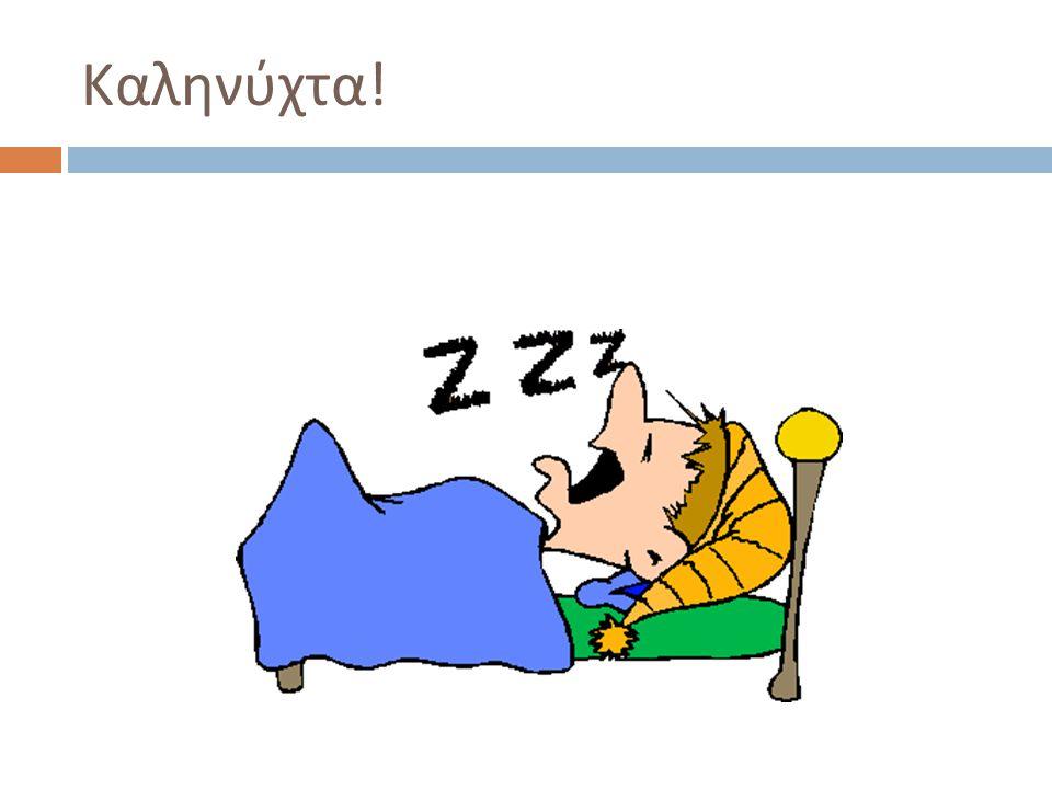 Καληνύχτα !