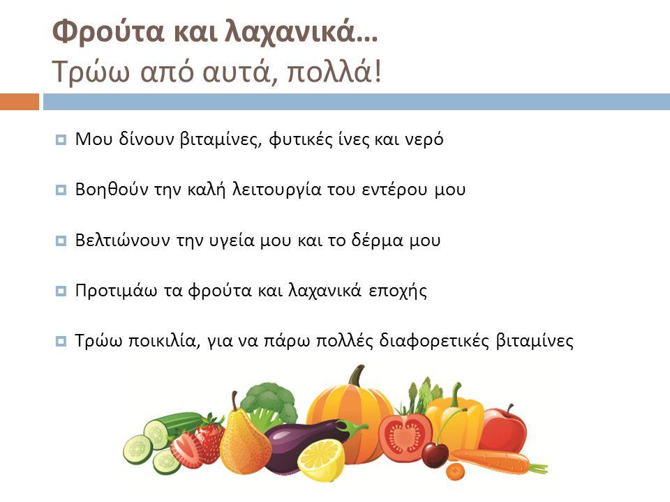 Φρούτα και λαχανικά … Τρώω από αυτά, πολλά .