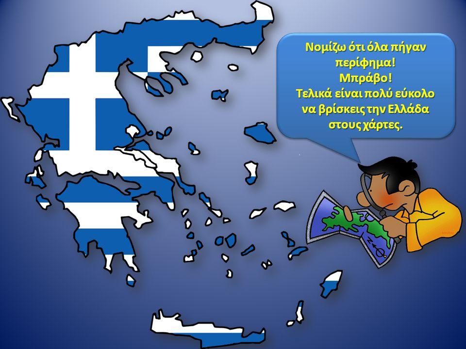 Νομίζω ότι όλα πήγαν περίφημα! Μπράβο! Τελικά είναι πολύ εύκολο να βρίσκεις την Ελλάδα στους χάρτες. Νομίζω ότι όλα πήγαν περίφημα! Μπράβο! Τελικά είν