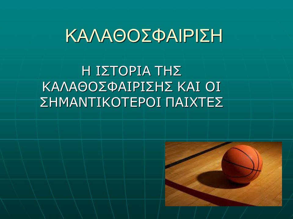 ΙΣΤΟΡΙΑ ΤΗΣ ΚΑΛΑΘΟΣΦΑΙΡΙΣΗΣ Η καλαθοσφαίριση ή πιο συχνά μπάσκετ, είναι ένα ομαδικό άθλημα.