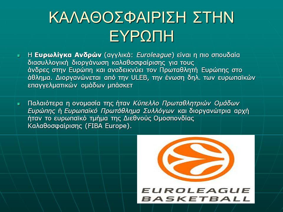 ΚΑΛΑΘΟΣΦΑΙΡΙΣΗ ΣΤΗΝ ΕΛΛΑΔΑ Η Εθνική Ελλάδος στο μπάσκετ είναι η πρώτη ελληνική εθνική ομάδα που κατέκτησε ευρωπαϊκό τίτλο ανδρών σε οποιοδήποτε άθλημα, καθώς και η μοναδική που πέτυχε συνεχόμενες πανευρωπαϊκές και παγκόσμιες διακρίσεις.