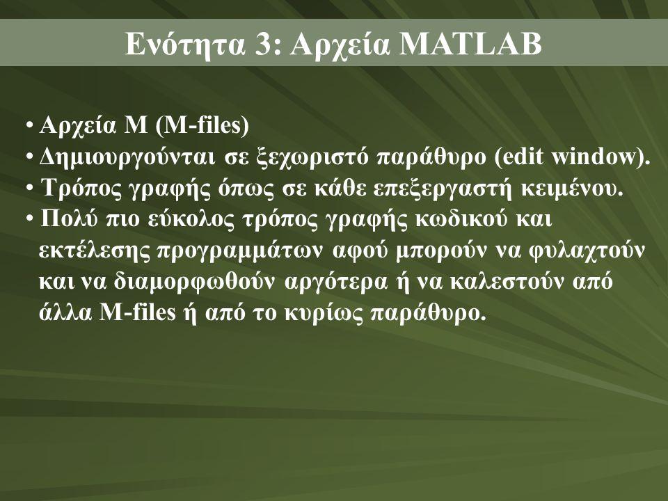 Ενότητα 3: Αρχεία MATLAB Αρχεία M (M-files) Δημιουργούνται σε ξεχωριστό παράθυρο (edit window).