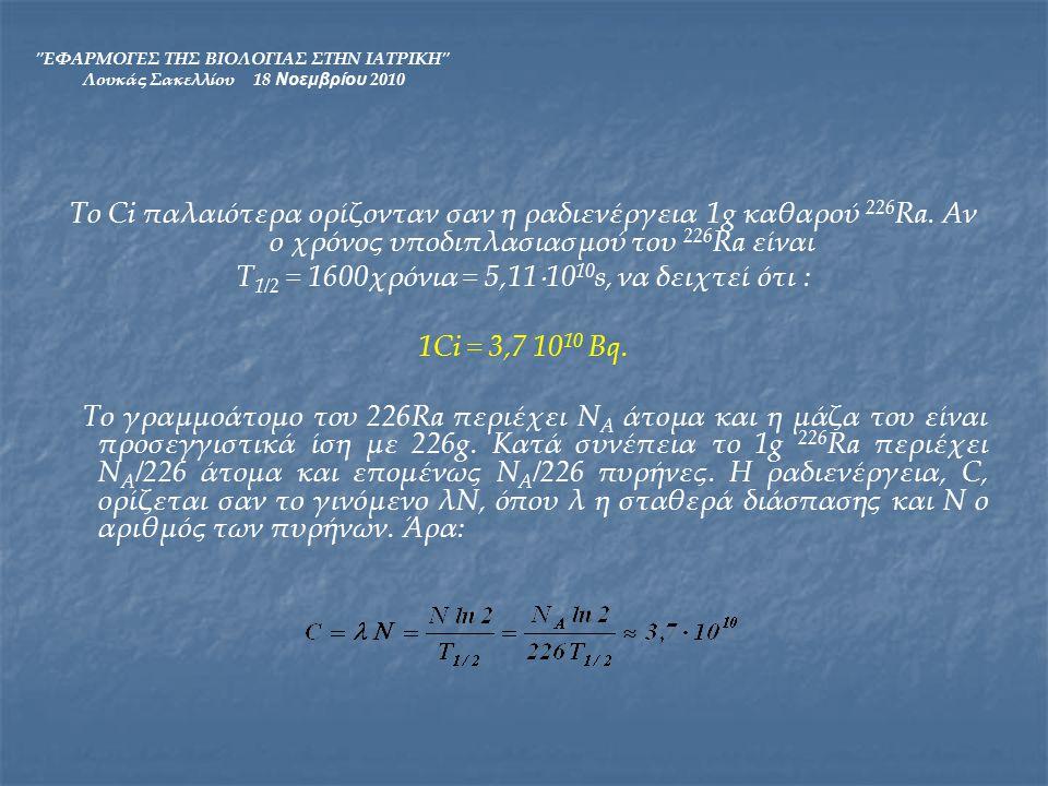 ΕΦΑΡΜΟΓΕΣ ΤΗΣ ΒΙΟΛΟΓΙΑΣ ΣΤΗΝ ΙΑΤΡΙΚΗ Λουκάς Σακελλίου 18 Νοεμβρίου 2010  Το είδος και η ενέργεια της ακτινοβολίας που εκπέμπεται στις ραδιενεργές διασπάσεις είναι συγκεκριμένα (στοιχείο ταυτότητας) για κάθε ραδιενεργό ισότοπο.
