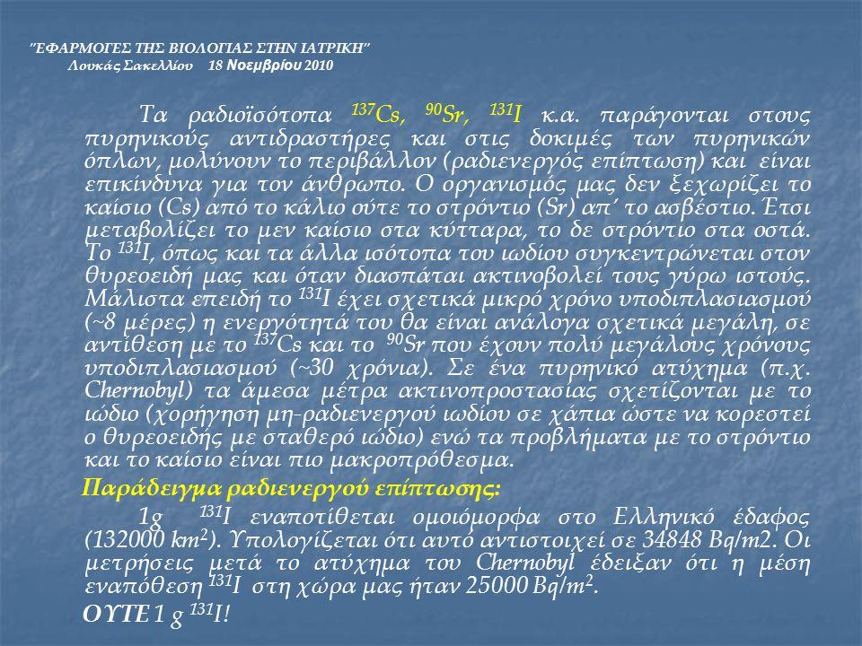 ΕΦΑΡΜΟΓΕΣ ΤΗΣ ΒΙΟΛΟΓΙΑΣ ΣΤΗΝ ΙΑΤΡΙΚΗ Λουκάς Σακελλίου 18 Νοεμβρίου 2010 ΑΚΤΙΝΟΒΟΛΙΕΣ ΚΑΙ ΒΙΟΛΟΓΙΚΑ ΣΥΣΤΗΜΑΤΑ Κρίσιμος στόχος: DNA  Κρίσιμος στόχος: DNA Κρίσιμη βλάβη: διπλή θραύση DNA  Κρίσιμη βλάβη: διπλή θραύση DNA Κατά την αλληλεπίδραση ιονίζουσας ακτινοβολίας – βιολογικού συστήματος επέρχεται διέγερση και ιονισμός των βιολογικών μορίων (άμεση δράση) και σχηματίζονται δραστικές ελεύθερες ρίζες (υδρόλυση του νερού).