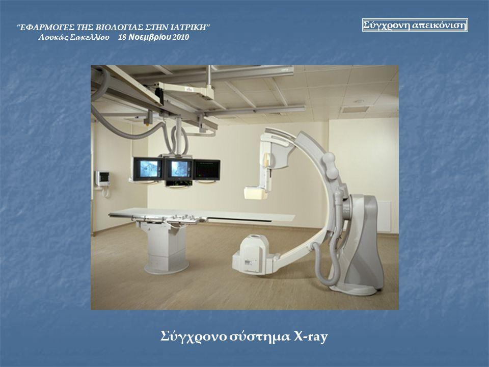 ΕΦΑΡΜΟΓΕΣ ΤΗΣ ΒΙΟΛΟΓΙΑΣ ΣΤΗΝ ΙΑΤΡΙΚΗ Λουκάς Σακελλίου 18 Νοεμβρίου 2010 Σύγχρονο σύστημα X-ray Σύγχρονη απεικόνιση