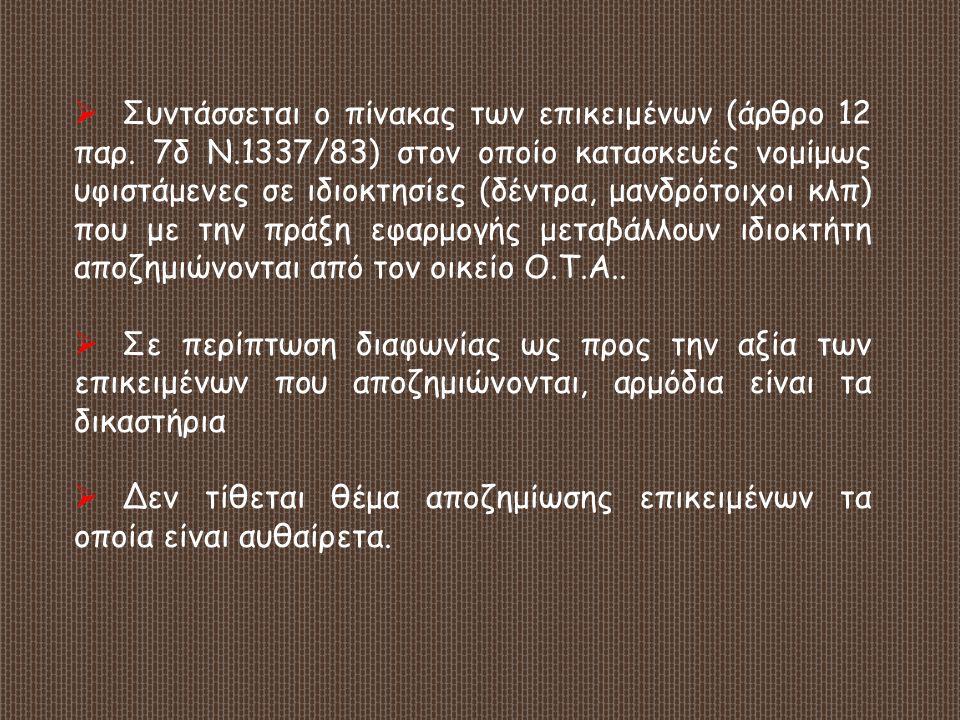  Συντάσσεται ο πίνακας των επικειμένων (άρθρο 12 παρ. 7δ Ν.1337/83) στον οποίο κατασκευές νομίμως υφιστάμενες σε ιδιοκτησίες (δέντρα, μανδρότοιχοι κλ