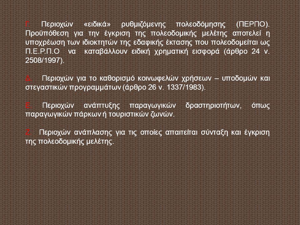 Γ. Περιοχών «ειδικά» ρυθμιζόμενης πολεοδόμησης (ΠΕΡΠΟ). Προϋπόθεση για την έγκριση της πολεοδομικής μελέτης αποτελεί η υποχρέωση των ιδιοκτητών της εδ