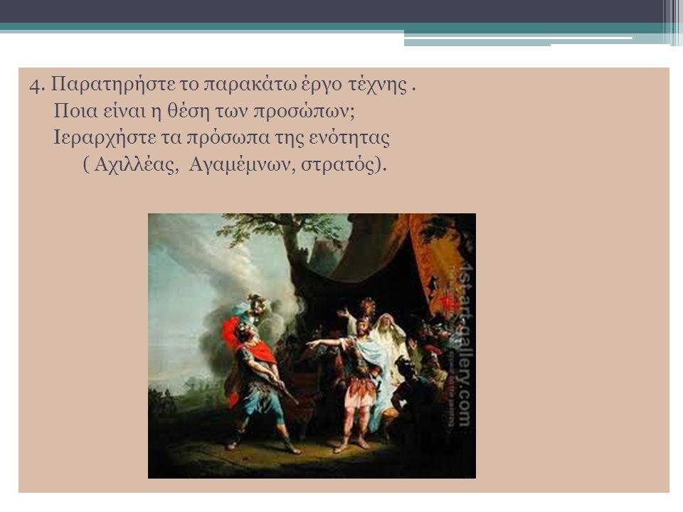 4. Παρατηρήστε το παρακάτω έργο τέχνης. Ποια είναι η θέση των προσώπων; Ιεραρχήστε τα πρόσωπα της ενότητας ( Αχιλλέας, Αγαμέμνων, στρατός).