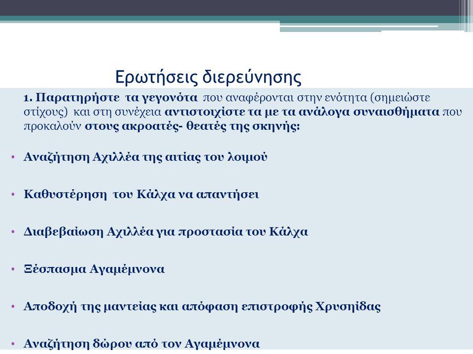 Ερωτήσεις διερεύνησης 1.Ποιο είναι το γέρας (=λάφυρο) για το οποίο προκλήθηκε ο Λοιμός; 2.