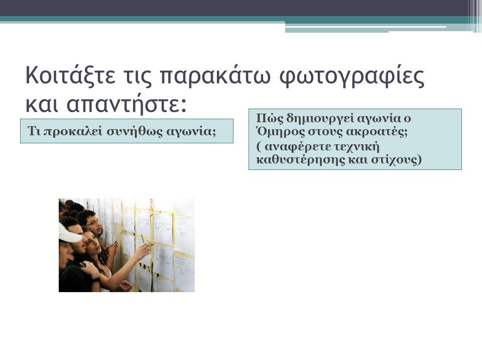 Συντάξτε το κείμενο επιχειρηματολογίας υπέρ του αρχηγού Αγαμέμνονα Ζωντανέψτε τα συναισθήματα του Αγαμέμνονα