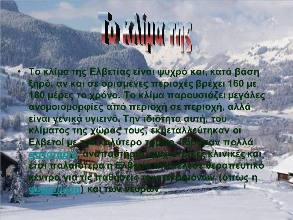 Το κλίμα της Ελβετίας είναι ψυχρό και, κατά βάση ξηρό, αν και σε ορισμένες περιοχές βρέχει 160 με 180 μέρες το χρόνο. Το κλίμα παρουσιάζει μεγάλες ανο