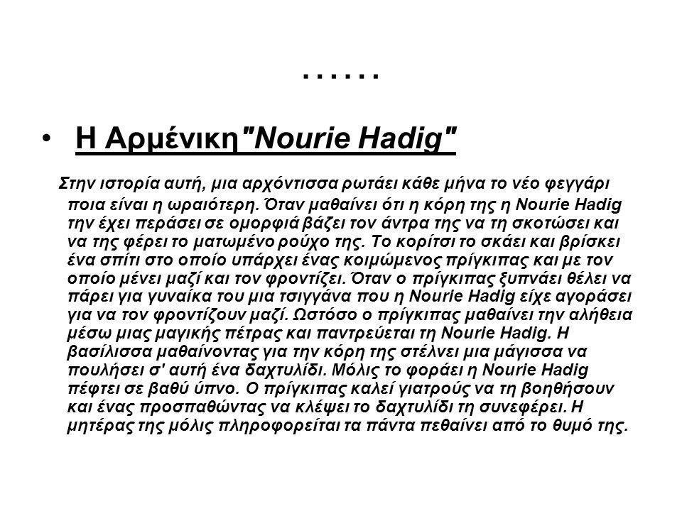 …… Η Αρμένικη Nourie Hadig Στην ιστορία αυτή, μια αρχόντισσα ρωτάει κάθε μήνα το νέο φεγγάρι ποια είναι η ωραιότερη.