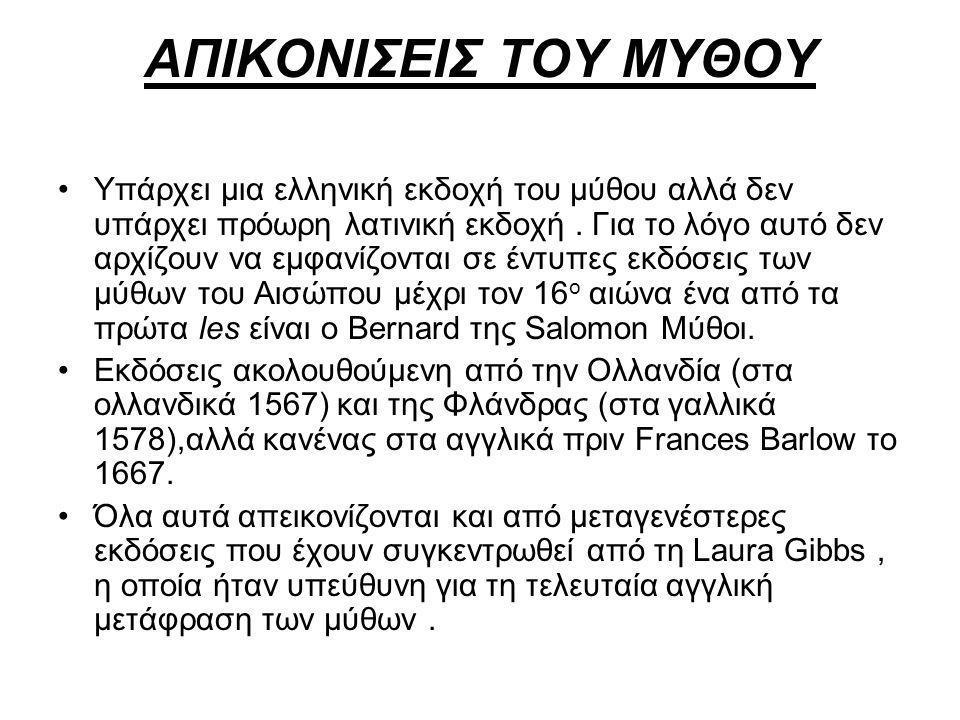 ΑΠΙΚΟΝΙΣΕΙΣ ΤΟΥ ΜΥΘΟΥ Υπάρχει μια ελληνική εκδοχή του μύθου αλλά δεν υπάρχει πρόωρη λατινική εκδοχή. Για το λόγο αυτό δεν αρχίζουν να εμφανίζονται σε