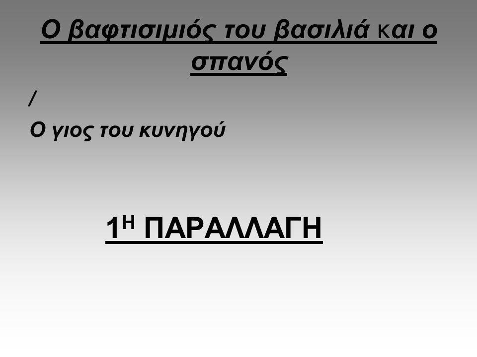 Ο βαφτισιμιός του βασιλιά και ο σπανός / Ο γιος του κυνηγού 1 Η ΠΑΡΑΛΛΑΓΗ