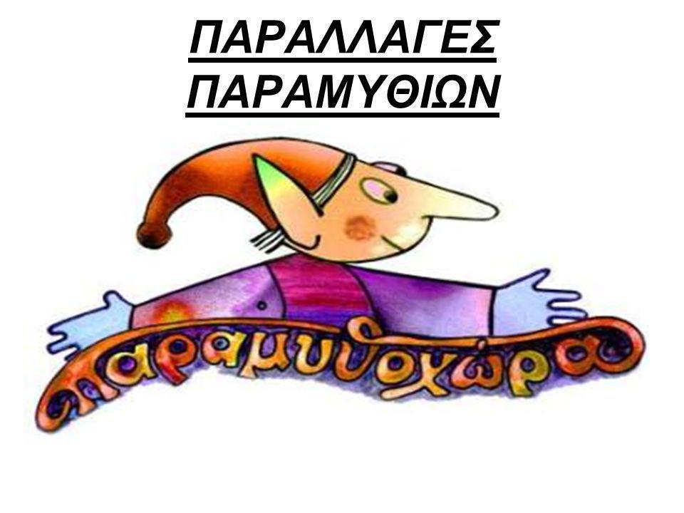 ΠΑΡΑΛΛΑΓΕΣ ΠΑΡΑΜΥΘΙΩΝ