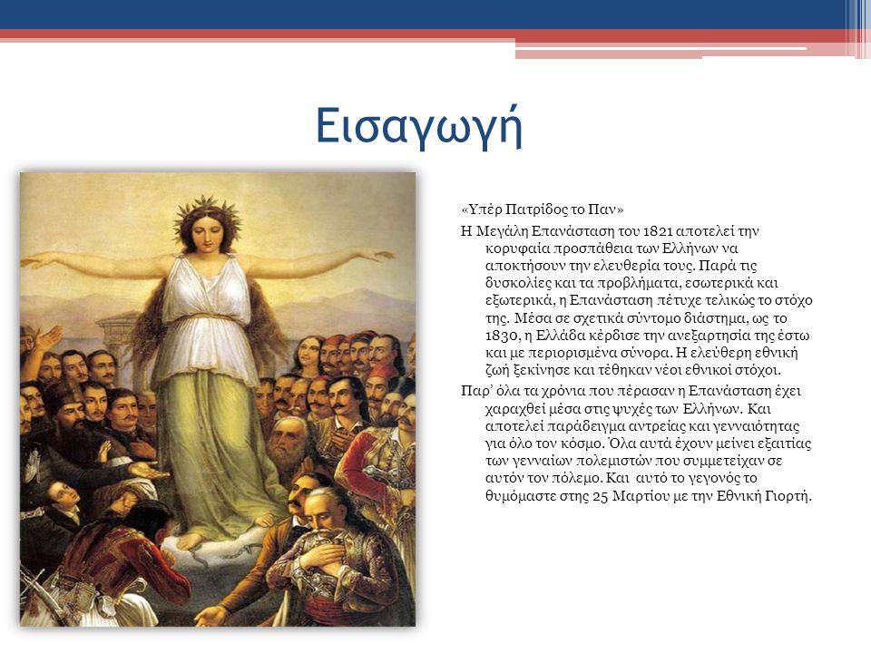 Εισαγωγή «Υπέρ Πατρίδος το Παν» Η Μεγάλη Επανάσταση του 1821 αποτελεί την κορυφαία προσπάθεια των Ελλήνων να αποκτήσουν την ελευθερία τους.