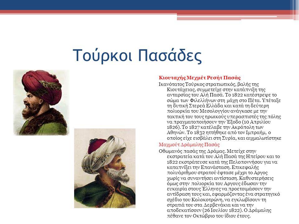 Τούρκοι Πασάδες Κιουταχής Μεχμέτ Ρεσήτ Πασάς Ικανότατος Τούρκος στρατιωτικός, βαλής της Κιουτάχειας, συμμετείχε στην κατάπνιξη της ανταρσίας του Αλή Πασά.