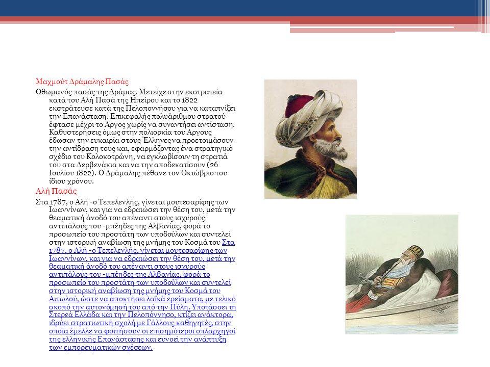 Μαχμούτ Δράμαλης Πασάς Οθωμανός πασάς της Δράμας.