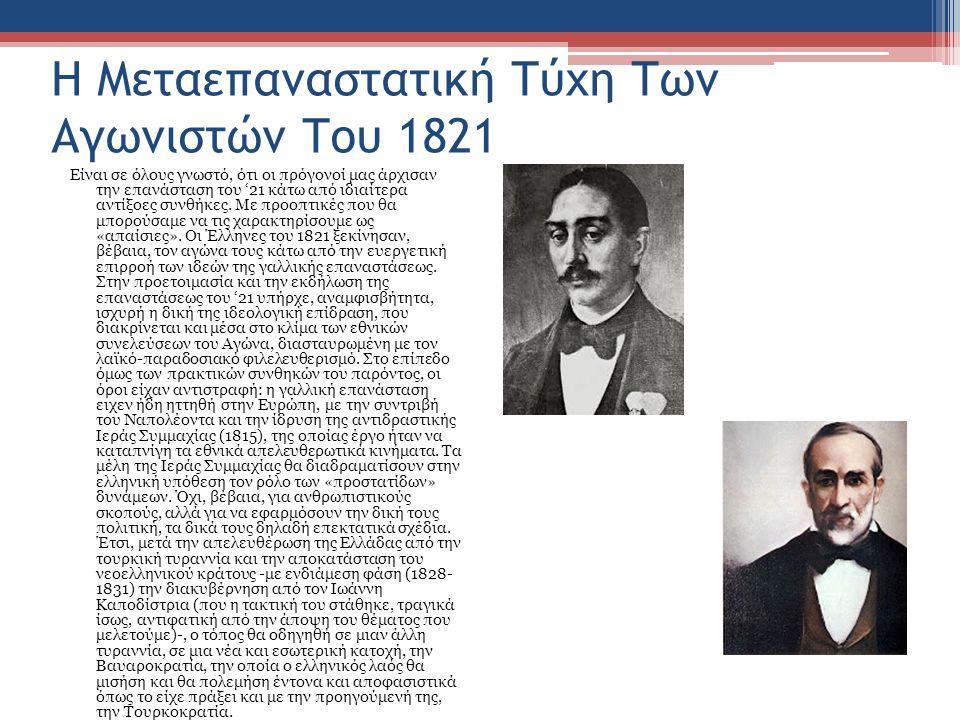 Η Μεταεπαναστατική Τύχη Των Αγωνιστών Του 1821 Είναι σε όλους γνωστό, ότι οι πρόγονοί μας άρχισαν την επανάσταση του '21 κάτω από ιδιαίτερα αντίξοες συνθήκες.