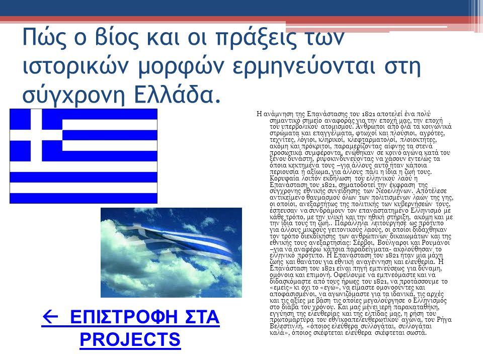 Πώς ο βίος και οι πράξεις των ιστορικών μορφών ερμηνεύονται στη σύγχρονη Ελλάδα.