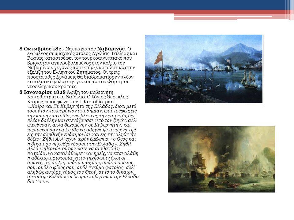 8 Οκτωβρίου 1827 Ναυμαχία του Ναβαρίνου.