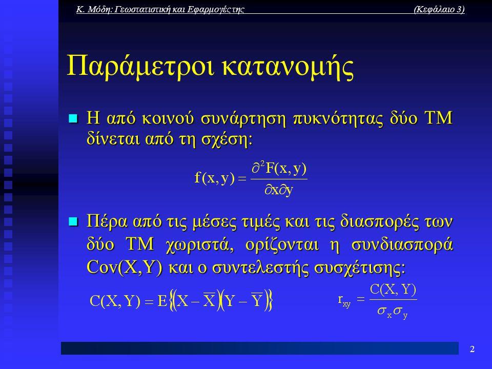 Κ. Μόδη: Γεωστατιστική και Εφαρμογές της (Κεφάλαιο 3) 2 Παράμετροι κατανομής Η από κοινού συνάρτηση πυκνότητας δύο ΤΜ δίνεται από τη σχέση: Η από κοιν